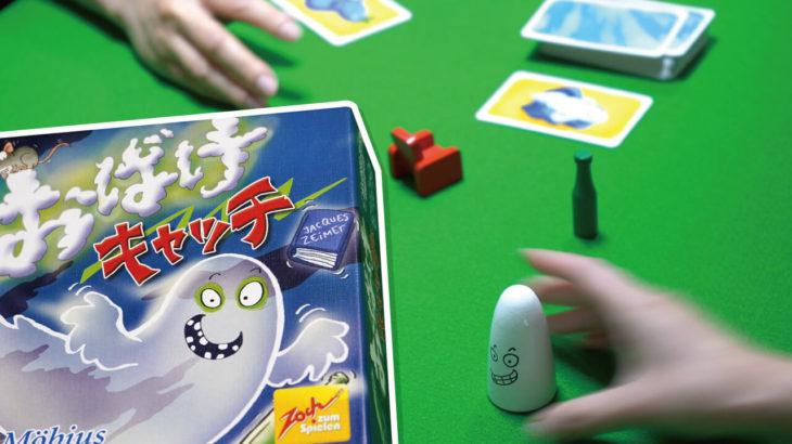 子ども&大人も大盛り上がり!コマを素早くキャッチ!『おばけキャッチ』のルール紹介&遊んでみた!