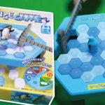簡単&短時間で遊べる!ペンギンを落としたら負け!『クラッシュアイスゲーム(CRUSH ICE GAME)』のルール紹介&レビュー