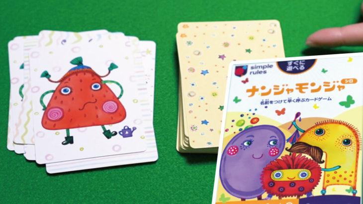 名前何だっけ!?笑いが絶えない記憶系カードゲーム『ナンジャモンジャ』のルール紹介&レビュー
