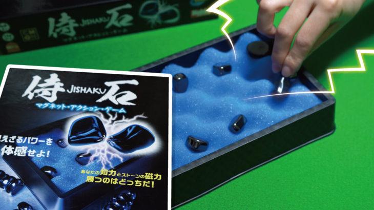 磁石置いてるだけなのに面白すぎ!!!マグネット・アクション・ゲーム『侍石』ルール紹介&レビュー
