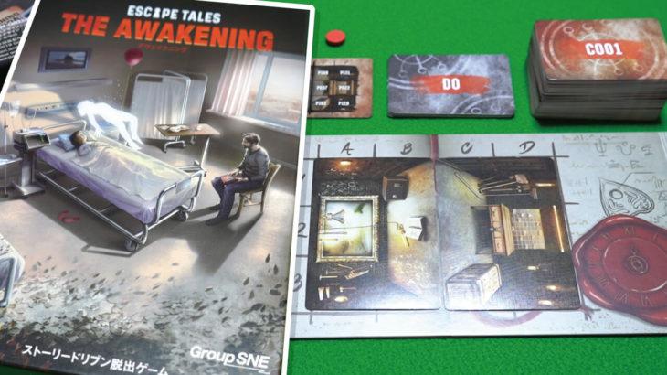 【ネタバレなし】1人でも遊べる!?マルチエンディング謎解き・脱出ゲーム『アウェイクニング』のゲーム紹介&レビュー