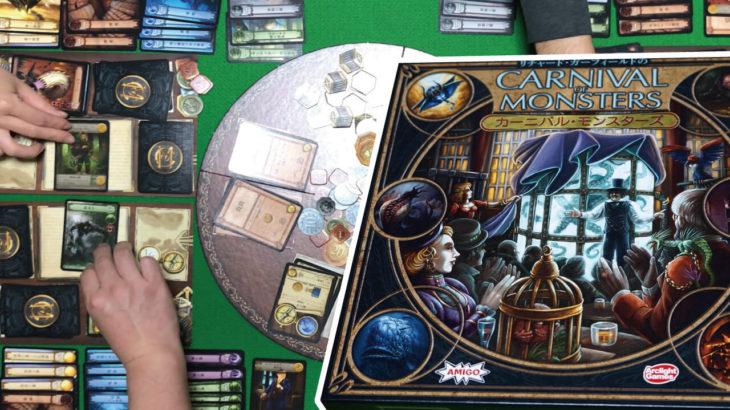 最強の怪物園を作ろう!MTG産みの親が考案のドラフト式カードゲーム『カーニバル・モンスターズ』ルール紹介&遊んでみた!