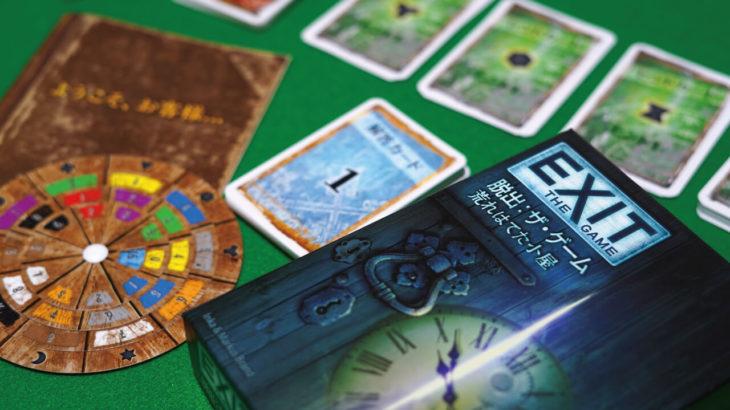 常識を覆してくる謎が楽しい!EXITシリーズ一番最初の作品『EXIT 脱出:ザ・ゲーム 荒れはてた小屋』レビュー