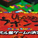 世界で多数の受賞歴を持つ脳トレパズル+わいわいボードゲーム『ウボンゴ(Ubongo) スタンダード版』ルール紹介&レビュー