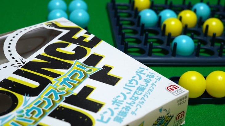 ボールを絵通りにバウンス!家族みんなで楽しめるテーブルアクションゲーム『バウンス・オフ!』ルール&レビュー
