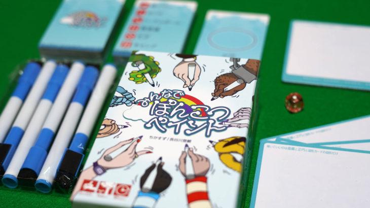 珍問続出!?うまさよりヒラメキが重要!お絵描きボードゲーム『みんなでぽんこつペイント』ルール&レビュー