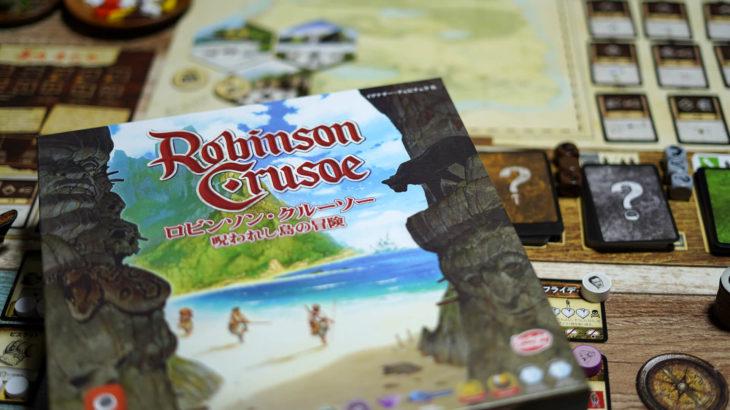 冒険せよ!そして生き残れ!協力型孤島サバイバルゲーム『ロビンソン・クルーソー 呪われし島の冒険』ルール&レビュー
