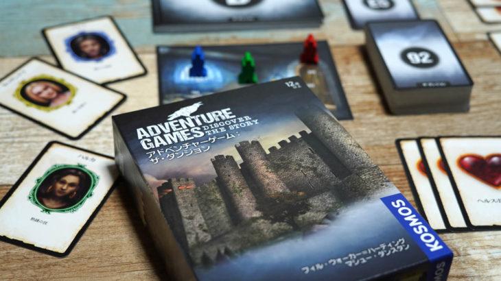 探索しアイテムを組み合わせて脱出せよ!ストーリーが楽しめる『アドベンチャーゲーム:ザ・ダンジョン』ルール&レビュー