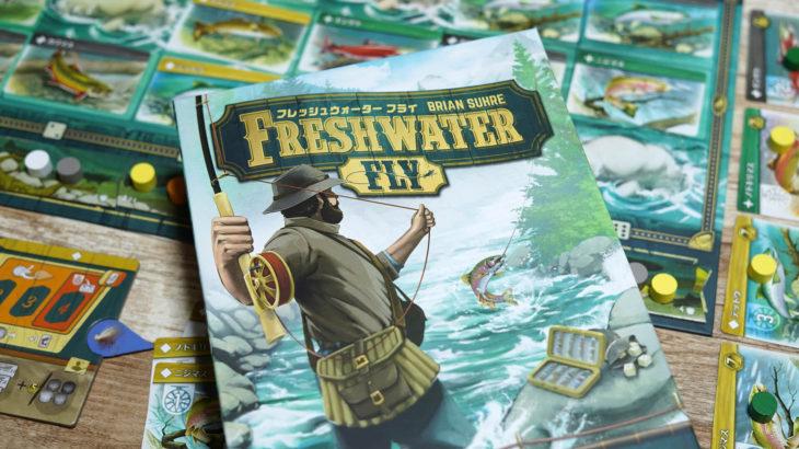 本格的魚釣り!ダイスドラフトのボードゲーム『フレッシュウォーターフライ』ルール&レビュー
