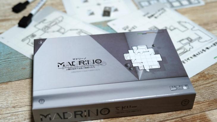 トイレ6つの間取りもあり?仰天間取りと出会える紙ペンゲーム『マドリーノ』ルール&レビュー