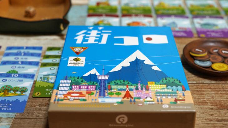 初心者も楽しめる!街を発展させていくのが楽しいボードゲーム『街コロ』ルール&レビュー