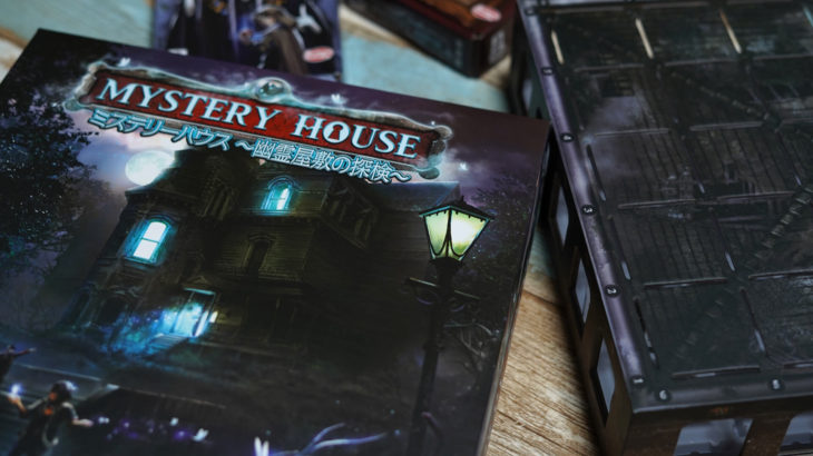 新感覚!3Dの館を組み立てて脱出せよ!脱出系アドベンチャーボードゲーム『ミステリーハウス〜幽霊屋敷の探検〜』ルール&レビュー
