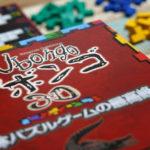 3Dで更に複雑に!?立体パズルの最高峰!504問遊べるパズル系ボードゲーム『ウボンゴ3D』ルール&レビュー