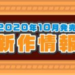 【2020年10月】発売予定の新作ボードゲーム情報一覧