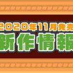 【2020年11月】発売予定の新作ボードゲーム情報一覧