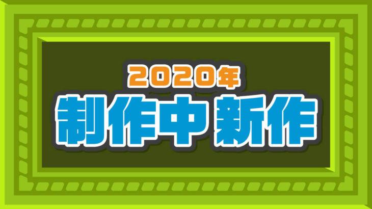 【2020年】現在制作中の新作ボードゲーム一覧