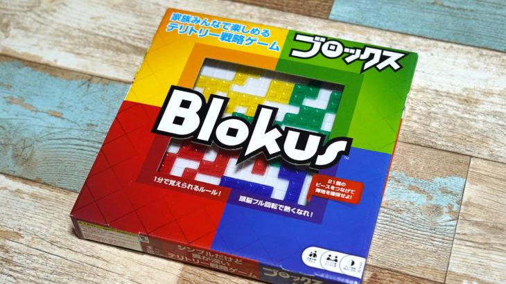 家族で楽しめるテリトリー戦略ゲーム『ブロックス』