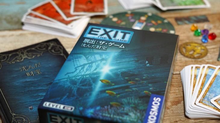 初心者も楽しめる謎解き!シリーズ第三弾1作品目『EXIT 脱出:ザ・ゲーム 沈んだ財宝』ルール&レビュー