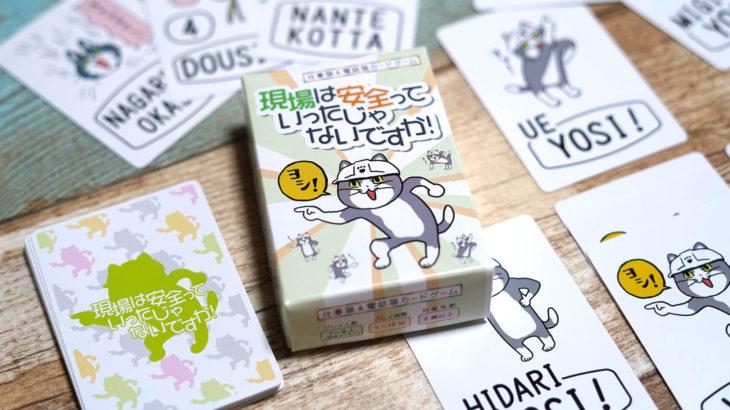 『ヨシ!猫』がわいわいゲームに!?『仕事猫&電話猫カードゲーム 現場は安全っていったじゃないですか!』