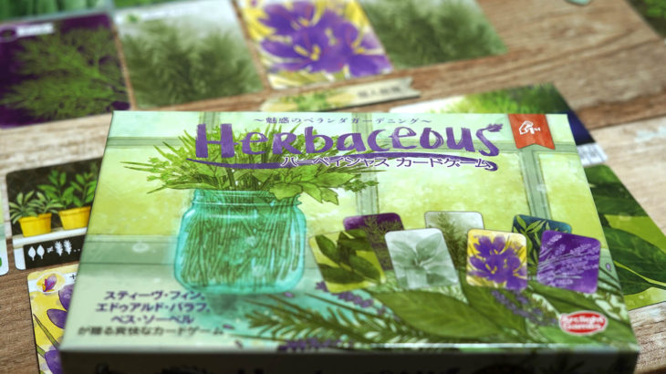 ベランダガーデニングで競い合うカードゲーム『ハーベイシャス』