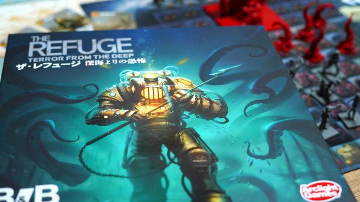 クラーケンから逃げて脱出せよ!『ザ・レフュージ 深海よりの恐怖』ルール&レビュー
