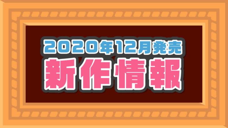 【2020年12月】発売予定の新作ボードゲーム情報一覧
