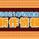 【2021年4月】発売予定の新作ボードゲーム情報一覧