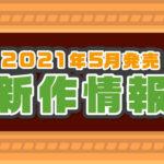 【2021年5月】発売予定の新作ボードゲーム情報一覧