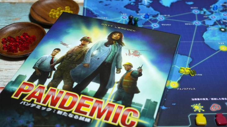 感染拡大を食い止めよ!協力ゲーム『パンデミック: 新たなる試練』