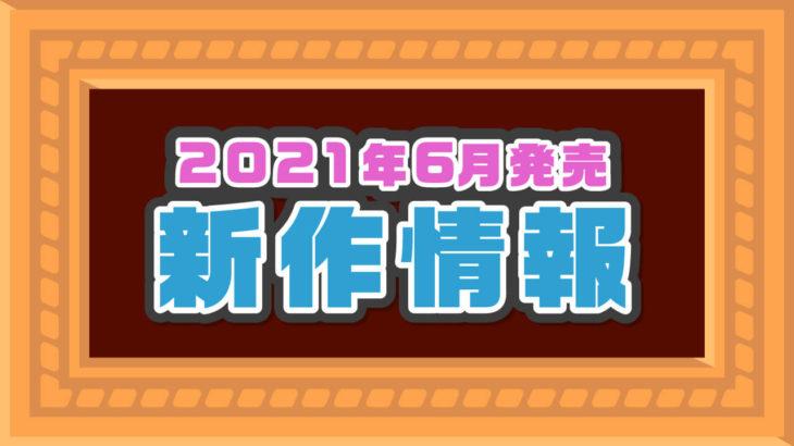 【2021年6月】発売予定の新作ボードゲーム情報一覧