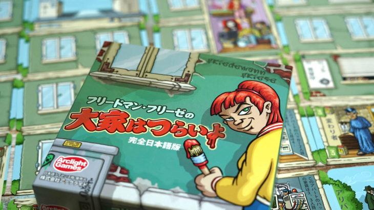 大家同士の非現実的な爆笑経営争い系カードゲーム『大家はつらいよ』