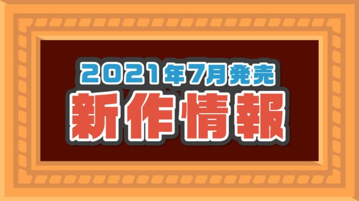 【2021年7月】発売予定の新作ボードゲーム情報一覧