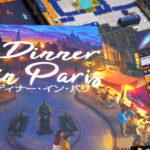レストラン経営者となって競うボードゲーム『ディナー・イン・パリ』