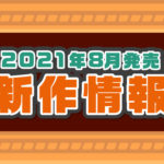 【2021年8月】発売予定の新作ボードゲーム情報一覧
