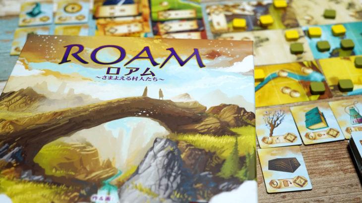 夢遊病の放浪者たちを探し求めるボードゲーム『ロアム〜さまよえる村人たち〜』