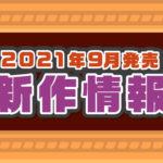 【2021年9月】発売予定の新作ボードゲーム情報一覧